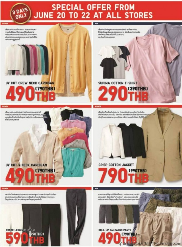Uniqlo Sale 3