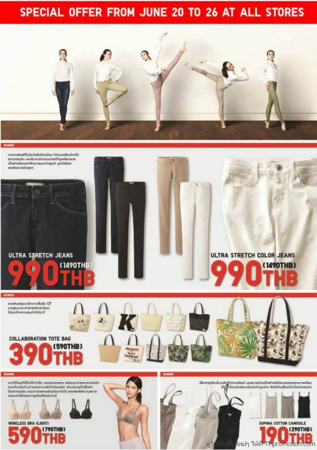 Uniqlo Sale 4