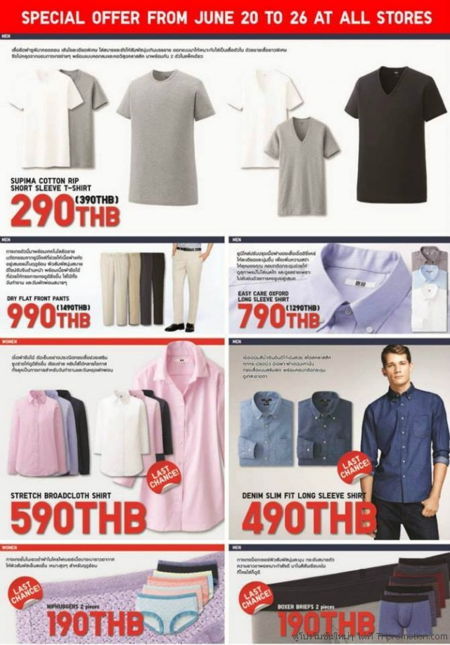 Uniqlo Sale 5