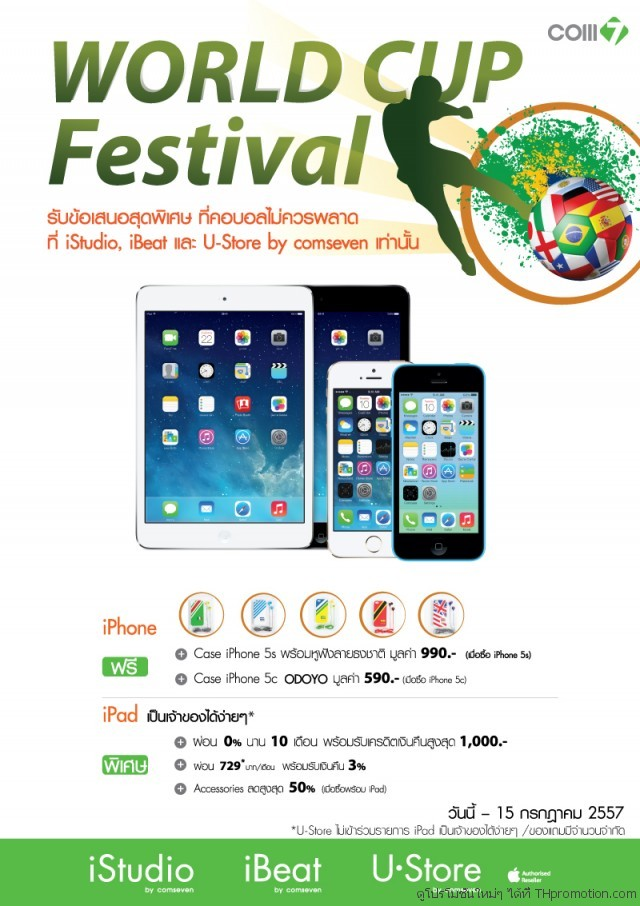 World-cup-Festival iphone