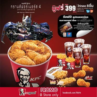 kfc-ชุด-มูฟวี่-399-transformer-4-july-2014
