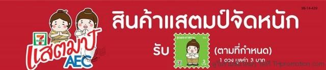 7-11 stamp aec August 2014 1