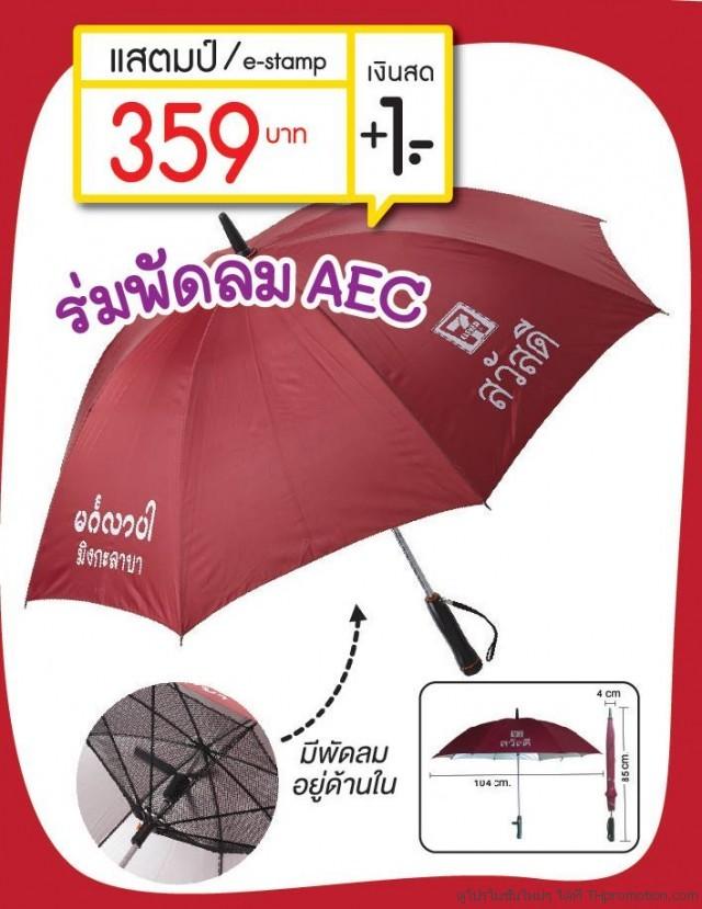 7-11 stamp aec August 2014 19
