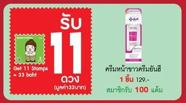 7-11 stamp aec August 2014 4