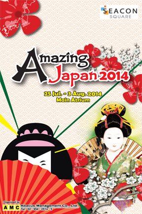 Amazing Japan 2014