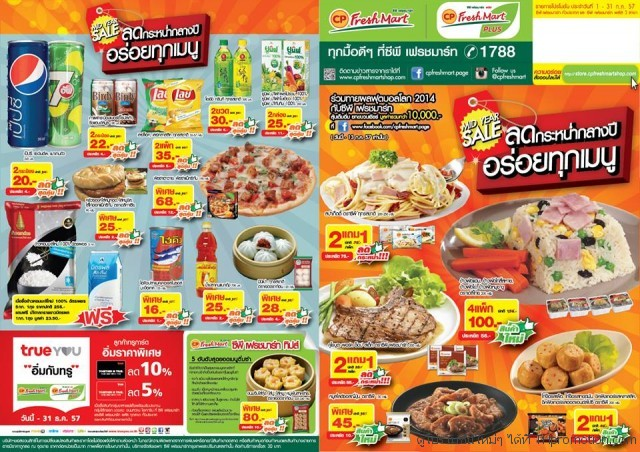 CP Freshmart Mid Year Sale 1