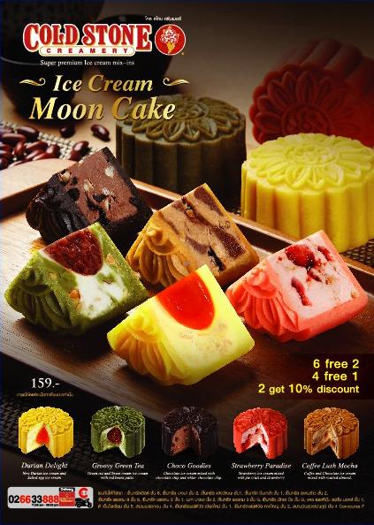 "Cold Stone ""ICE-CREAM MOON CAKE FESTIVAL"""