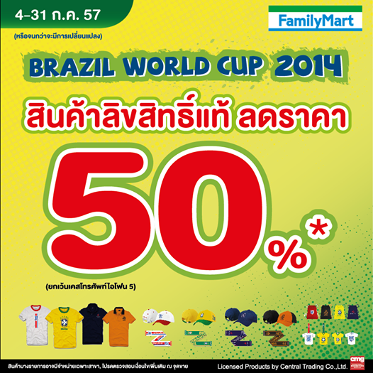 Family Mart Brazil World Cup 2014