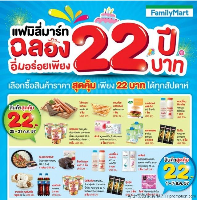 FamilyMart 1