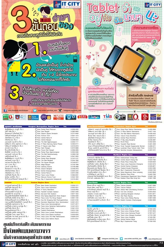 IT CITY Expo 2014 8