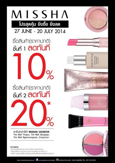 MISSHA Mid Year Sale 2014  1