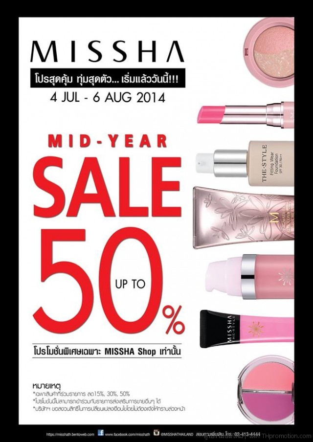 MISSHA Mid Year Sale 2014  2