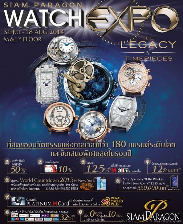 Siam Paragon Watch Expo 2014