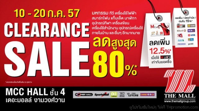 THE MALL CLEARANCE SALE 2