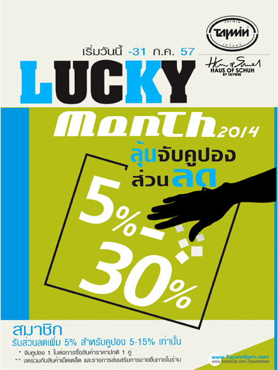 Taywin Lucky Month 2014