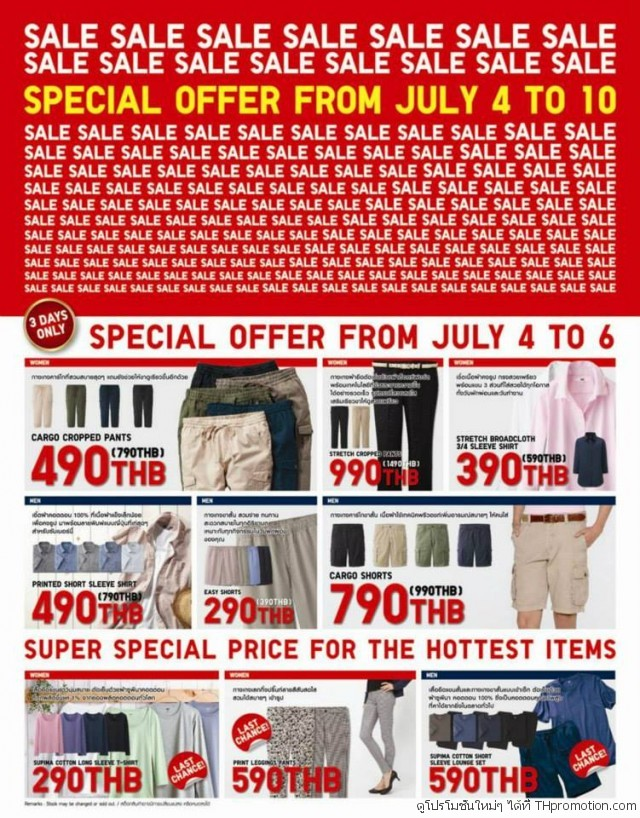 Uniqlo SALE SALE SALE - 3RD WEEK 3
