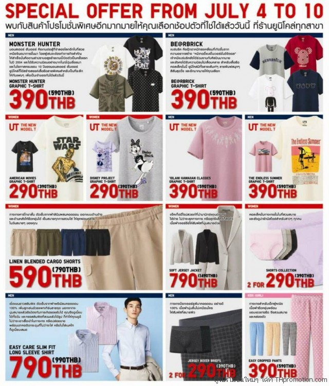 Uniqlo SALE SALE SALE - 3RD WEEK 4