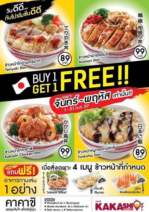 kakashi-buy-1-get-1-free-