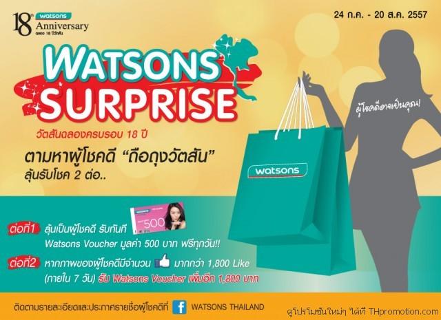 watsons 1
