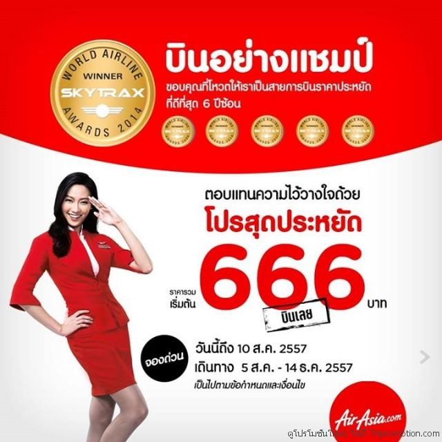Air Asia 666