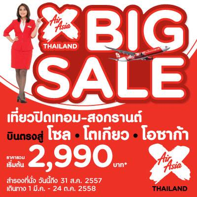 Air Asia X-BIG SALE