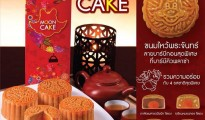 Bar B Q Plaza Moon Cake