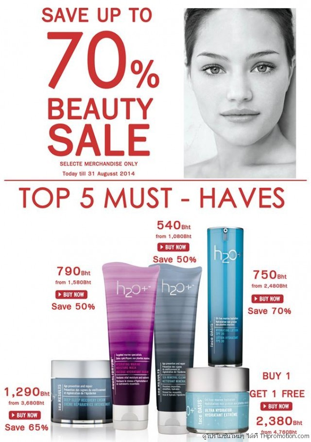 H2O Plus BEAUTY SALE