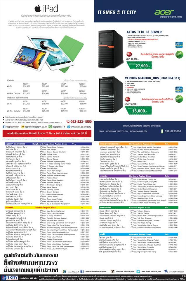 IT City Printing EXPO 2014 8
