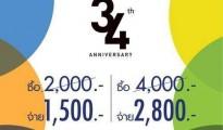 LME 34th Anniversary