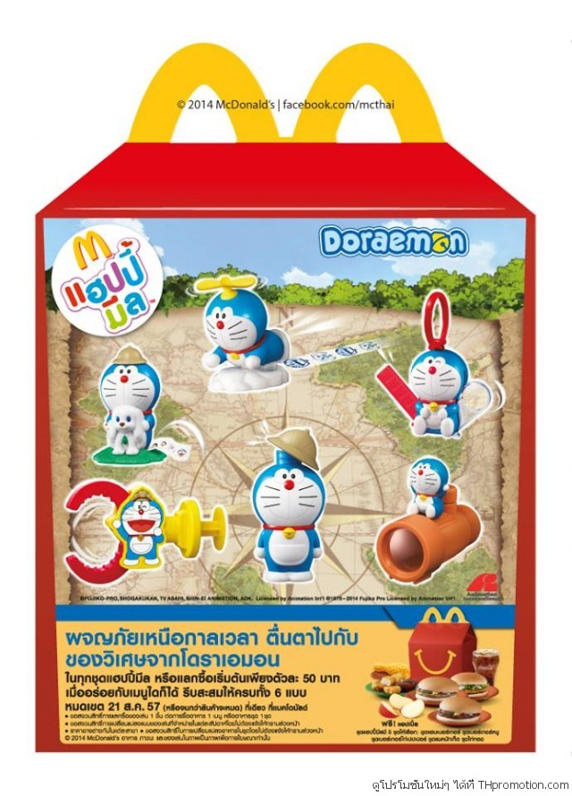 McDonald's Happy Meal Doraemon 1