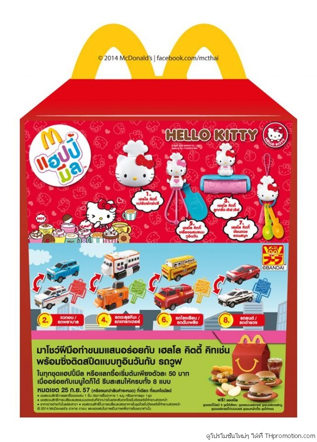 McDonald's Happy Meal Hello Kitty Kitchen & VooV