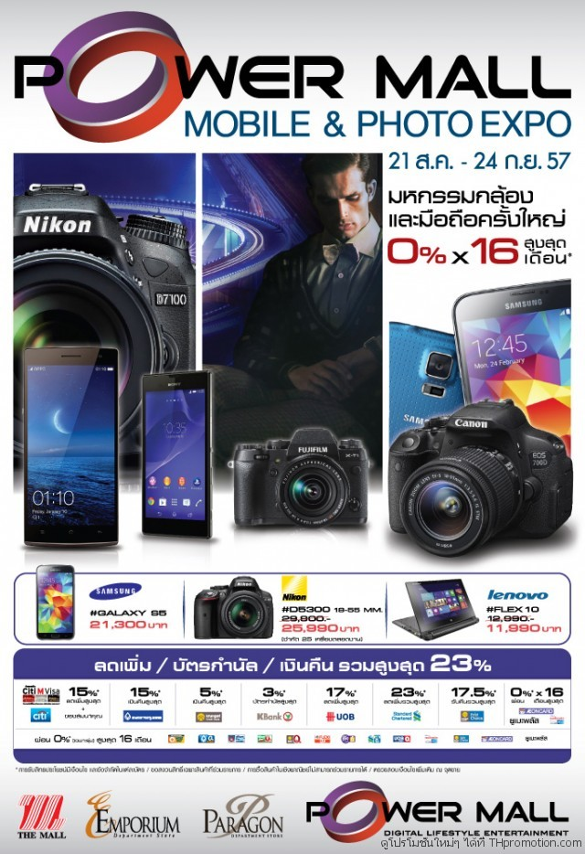 POWER MALL MOBILE & PHOTO EXPO
