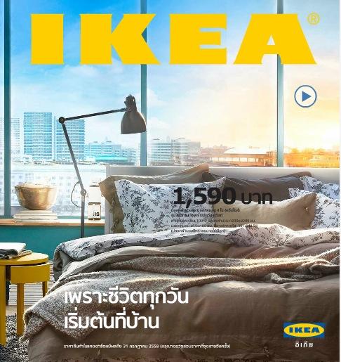 แคตตาล็อกอิเกีย 2015 IKEA Catalog 2015