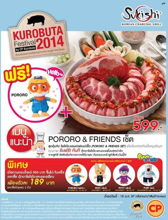 Sukishi Pororo & Friends Set