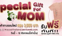 Wacoal special-gift-for-mom-aug-2014