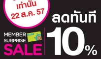 Watsons Member Surprise SALE