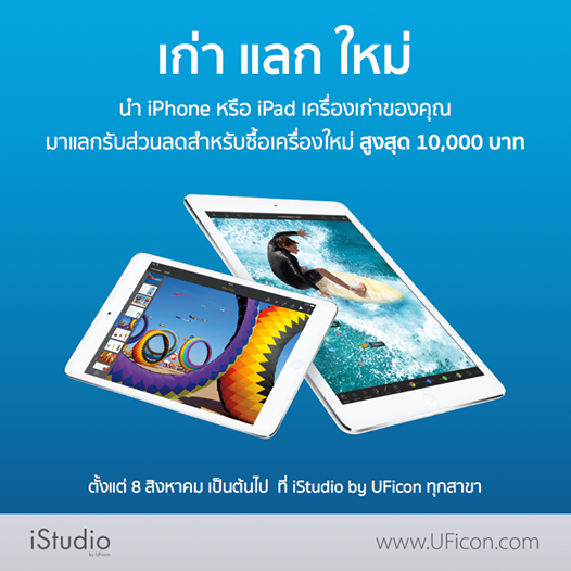 iPhone iPad