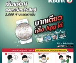 kbank app 1baht
