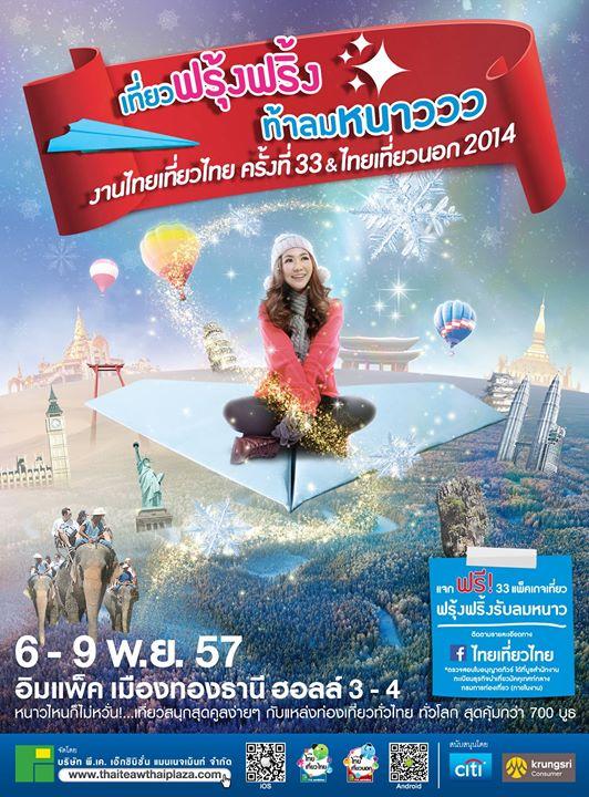 ไทยเที่ยวไทย 33