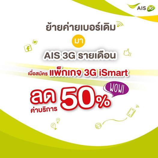 AIS 3G