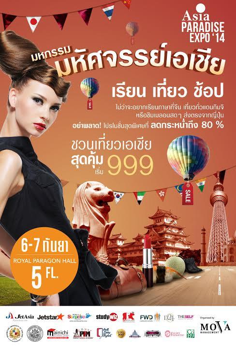 Asia Paradise Expo 2014