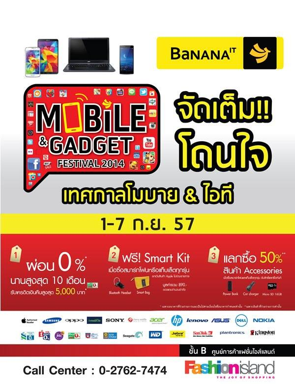 "Banana IT ""Mobile&Gadget Festival 2014"""