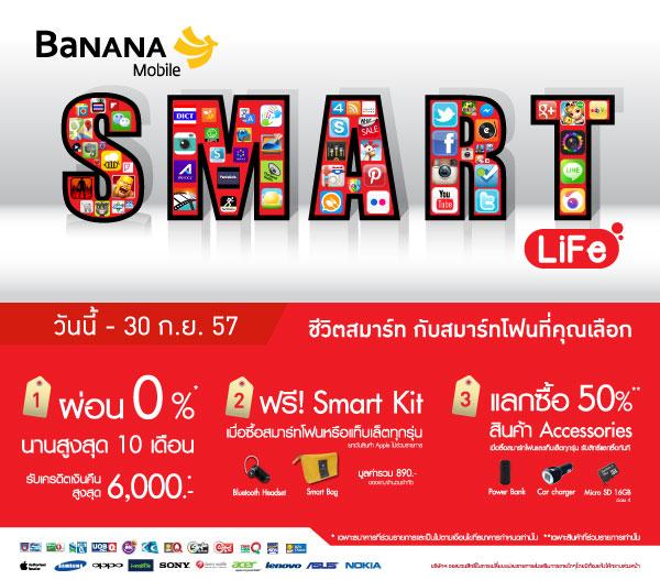 Banana Mobile Smart Life 1