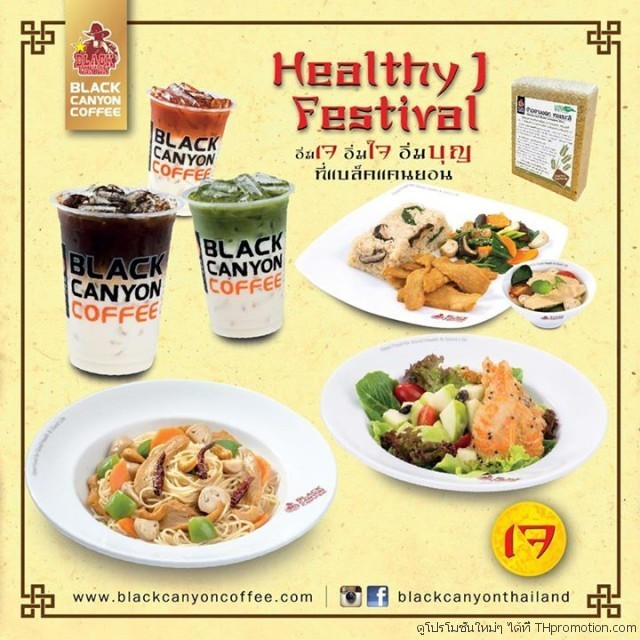 Black Canyon Healthy J Festival