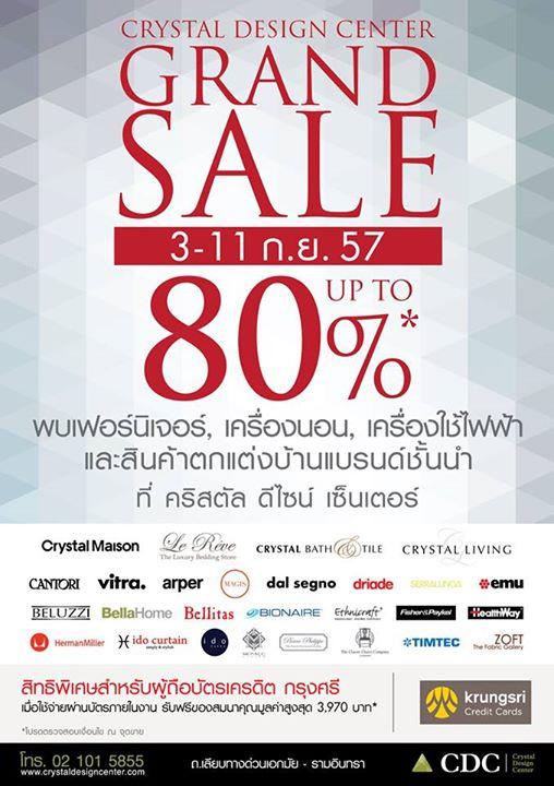 CDC Grand Sale 2014