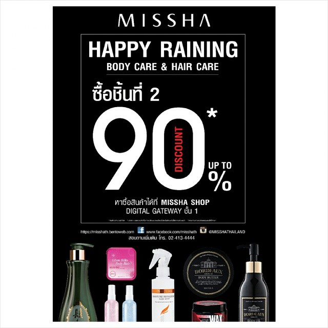 mISSHA Body & Hair Care