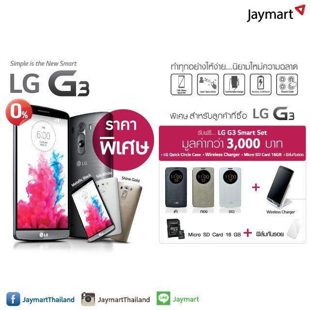 Jaymart Mobile Show 2014 6