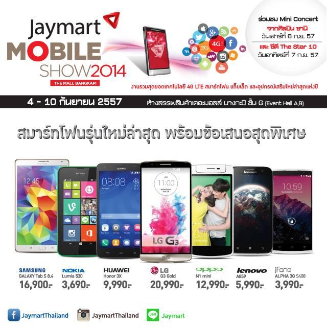 Jaymart Mobile Show 2014