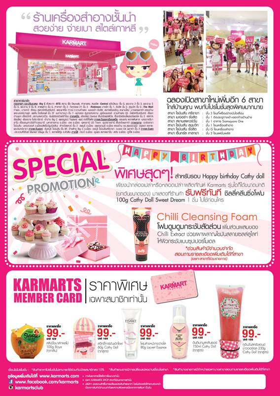 KARMARTS Happy Birthday Cathy Doll 2014 2