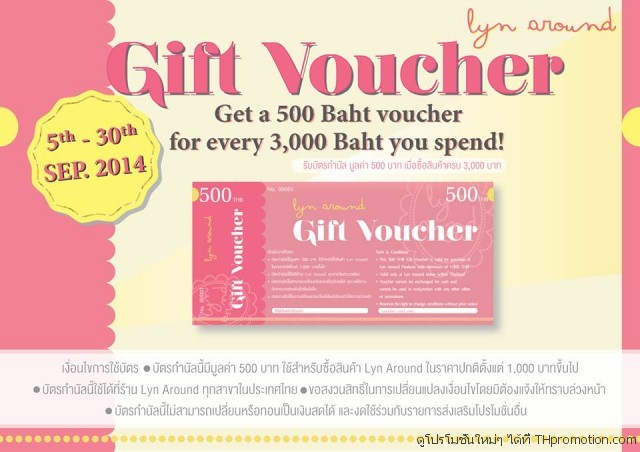Lyn Around Gift Voucher